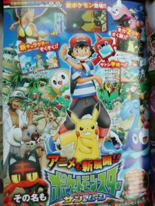pokemon-sonne-mond-anime-corocoro
