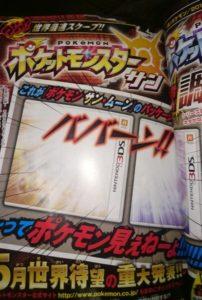 corocoro-pokemon-sonne-mond-cover-1