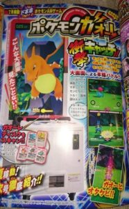 corocoro-pokemon-sonne-mond-game-1